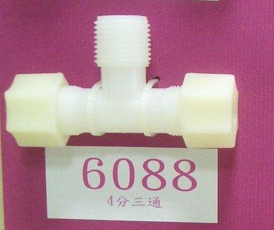 【清淨淨水店】塑膠接頭,4分三通~6088