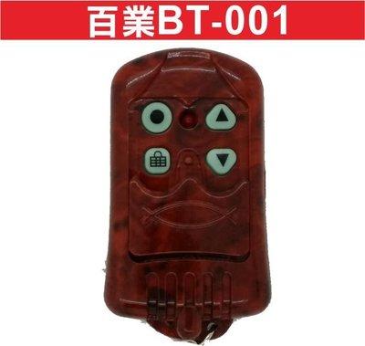 遙控器達人百業BT-001原廠發射器編解碼 自行撥碼就可使用 快速捲門 電動門遙控器 各遙控器維修 鐵捲門遙控器 拷貝
