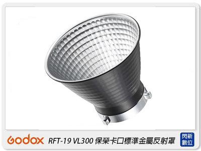☆閃新☆GODOX 神牛 RFT-19 標準金屬反射罩 保榮卡口 適VL300(RFT19,公司貨)