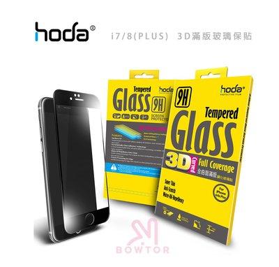 光華商場。包你個頭【HODA】 APPLE IPHONE 7P/8P  5.5吋 3D 玻璃保護貼高透光 保護