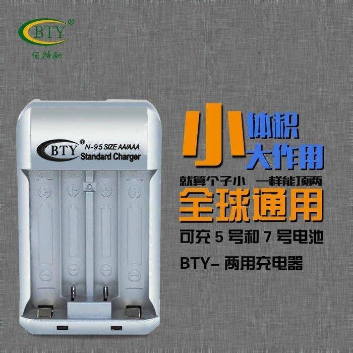 #萬粘大樓#BTY隱插式充電器