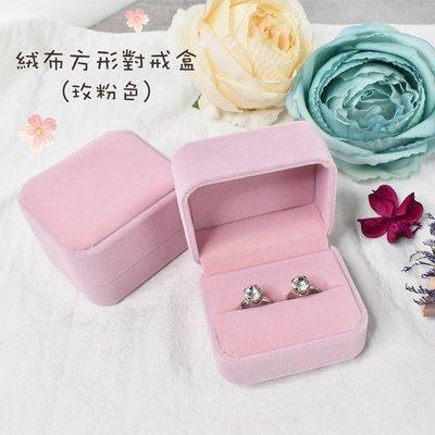 【鉛筆巴士】現貨!! 頂級絨布 方形戒指盒(粉色) 對戒盒 求婚訂婚結婚 鑽戒盒 首飾盒 珠寶盒 絨布盒k1805011