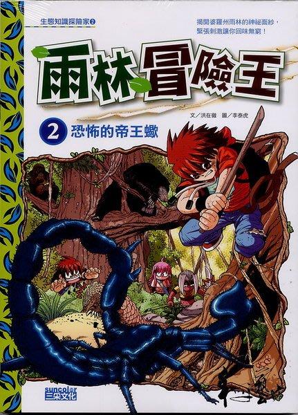 三采童書館漫畫系列~雨林冒險王(第二冊)恐怖的帝王蠍和平藝坊結緣單本特賣$210元起標