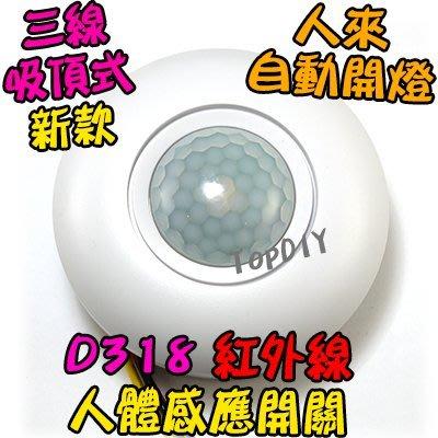 自動開燈【TopDIY】D318 3線式 吸頂型 紅外線 感應器 大功率 感應開關 省電 人體 自動 LED 燈泡