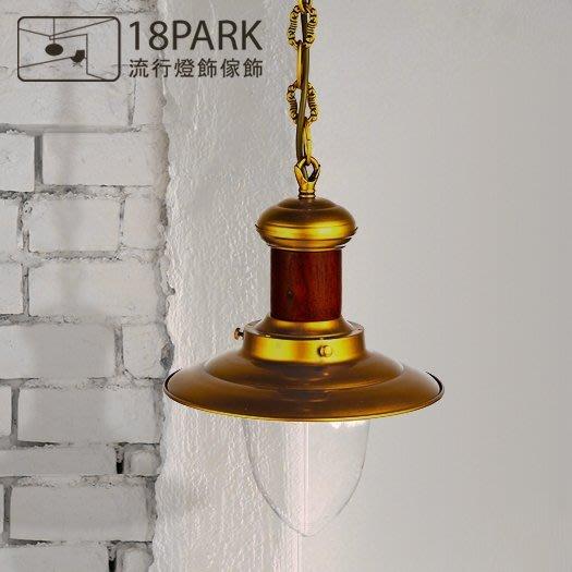 【18Park】 異國懷舊ROYAL [ 皇家港吊燈 ]