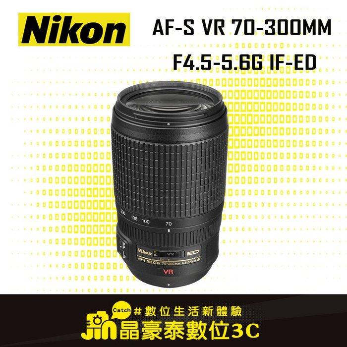 【晶豪泰3C 專業攝影】限時特賣 分期0利率 免運 Nikon AF-S 70-300MM IF-ED鏡頭 公司貨