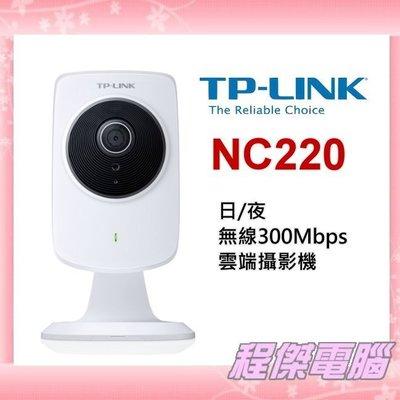 『高雄程傑電腦』TP-LINK NC220 攝影機 日/夜無線300Mbps 雲端攝影機 【實體店家】