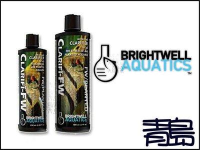 QS。。。青島水族。。。W433美國brightwell aquatics/BWA--超濃縮水清(清水質清徹劑)==125ml