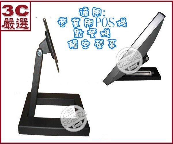 開發票-Y-5 桌上型螢幕架 POS機 點餐機 會議桌 液晶螢幕支撐架 液晶支架 LCD支架 適用14-22寸 可自取