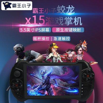 霸王小子X15 安卓掌上PSP游戲機DC/ONS/NGP/MD雙人街機便攜式搖桿
