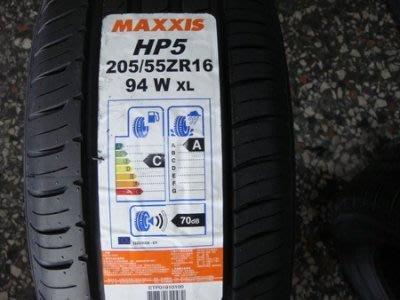 {向日葵輪胎館}  MAXXIS  瑪吉斯  HP5   205-55-16~~瑪吉斯輪胎特價現貨供應中
