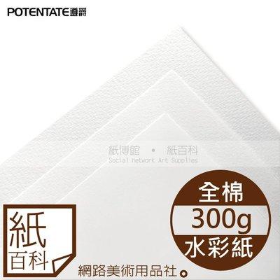 【紙百科】POTENTATE遵爵 - 4K/8K藝術家級全棉水彩紙300g,10張入(中粗/粗/細紋)老師推薦