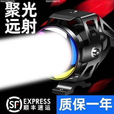 【可開發票】摩托車射燈 透鏡超亮聚光電動車大燈改裝強光爆閃開道遠光燈[機車燈]