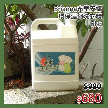 【光合作用】Brianna布里安娜 環保濃縮洗衣精 5kg (現貨) 純正礦物鹽+植物製作 baby 嬰幼兒 負離子