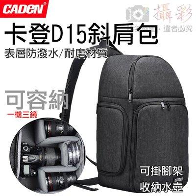 趴兔@卡登D15斜肩包 CADEN 單眼相機包 1機3鏡 防潑水表層 耐磨材質 行李艙 可掛腳架 收納水壺