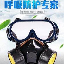 可開發票 雙罐面具化工氣體防護異味農藥防塵噴漆專用口罩電焊面罩 【愛品質生活館】