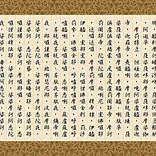 拼圖專賣店  2000A-001(2000片佛經拼圖 大悲咒)