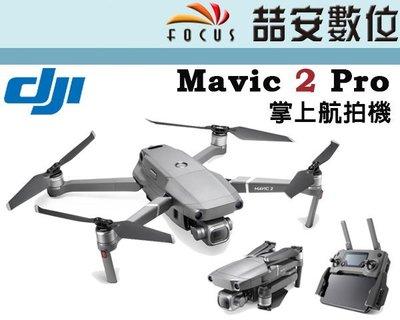 《喆安數位 》DJI 大疆 MAVIC 2 PRO 御 二代 四軸空拍機 可折疊 4K 1吋感光元件 公司貨 #3