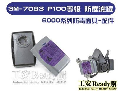 【工安ready購】3M-7093  P100濾棉匣(2個/組)   P100等級  防塵率達99.97%以上