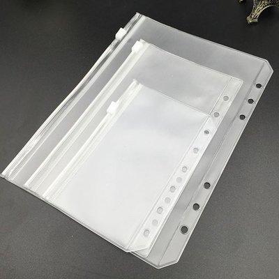 [愛雜貨]A6 A5 6孔活頁 收納袋 夾鏈 手帳本 收納 文件 整理 拉鍊袋夾鏈 手帳本 收納 文件 整理 拉鍊袋