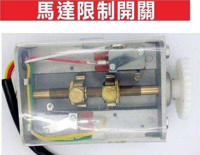 遙控器達人馬達限制開關 有三線,四線 東元電磁開關 鐵捲門 馬達 電磁開關