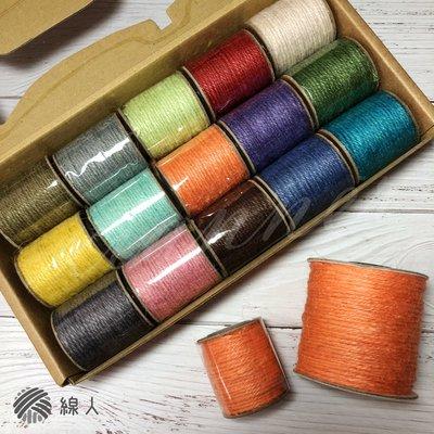 『線人』 麻繩 麻線 1.5mm 盒裝迷你款 天然黃麻 編織 鉤織 環保彩染