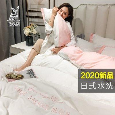現貨高端良品水洗棉寬邊刺繡四件套/北歐簡約/日式磨毛床包/雙人/加大套件/被套/四季可用/床上用品