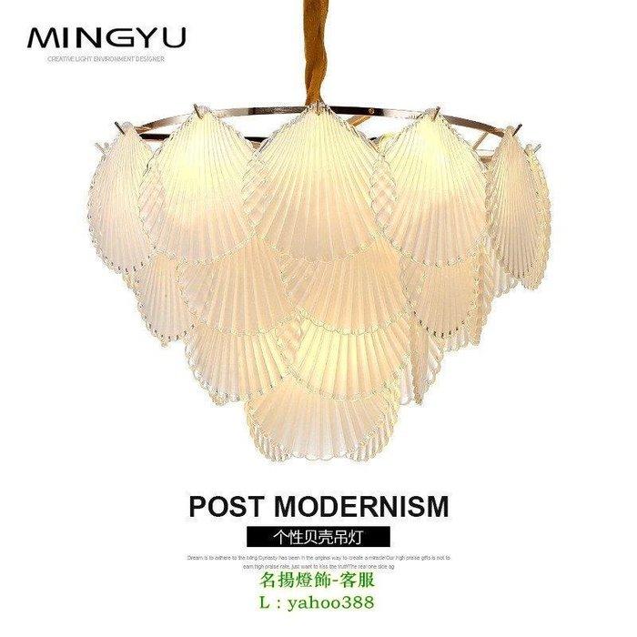 【美品光陰】輕奢客廳吊燈後現代創意玻璃貝殼吊燈溫馨浪漫臥室燈具