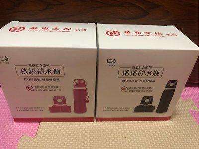 華南金股東會紀念品-捲捲矽水瓶 黑/粉
