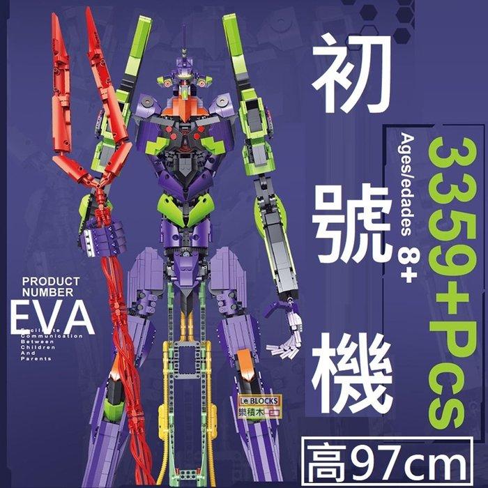 樂積木【預購】第三方 福音戰士 EVA 初號機 高97CM 含支架 朗基努斯之槍 非樂高LEGO相容 MOC 機器人