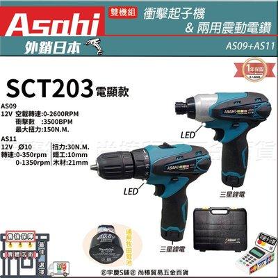 ㊣宇慶S舖㊣3期0利率 SCT203+雙電池3.0AH+充電器 日本ASAHI 12V雙機組 衝擊起子機 兩用電鑽