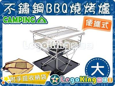 【樂購王】不鏽鋼《便攜式燒烤爐》折疊式 露營/戶外 BBQ 燒烤爐 烤肉架 附收納袋【B0163】