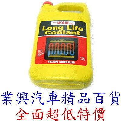 WAM長效性水箱精 (3.78公升-水性) (美國原裝進口)(GVRW-001)【業興汽車精品百貨】
