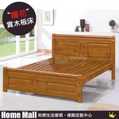HOME MALL~賀比雙人5尺雕花4分夾板床架 $6700 (雙北市免運費)5T