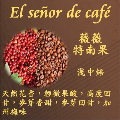 {El señor de café} 咖啡先生  [薇薇特南果] 咖啡豆 半磅210