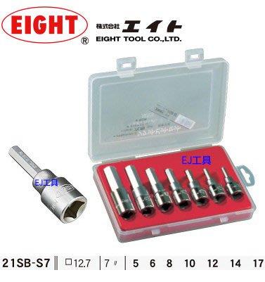 """《附發票》EJ工具【日本製】EIGHT 21SB-S7 1/2"""" 四分 組立白金六角凸頭套筒 標準型 7入組"""