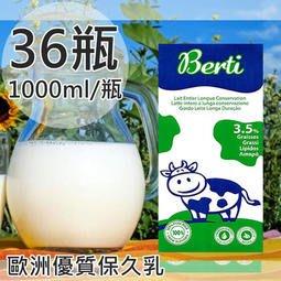 【Berti】歐洲寶貝優質保久牛奶36瓶
