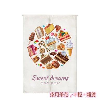柒月茶花╭*輕。雜貨。酌藍 日式雜貨風 B甜蜜之夢 咖啡短簾 穿桿式半簾