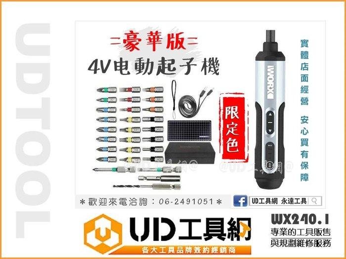 豪華限定色@UD工具網@ 威克士 4V 鋰電起子機 維修/安裝 WX240.1 WORX 可參考BOSCH GO2 二代