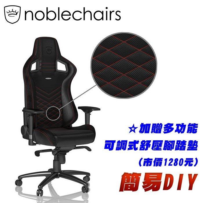 《瘋椅世界》德國電競品牌 noblechairs EPIC 黑紅線 PU皮 經典款 歐洲2017年國際電競賽事指定用椅 電競椅 來店購享好禮