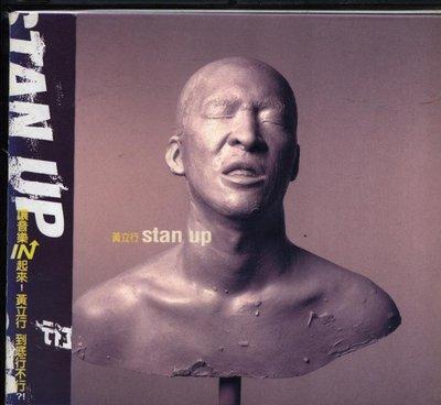 黃立行 Stan up 個人第三張專輯 盒泛黃 580600000133 再生工場02 2