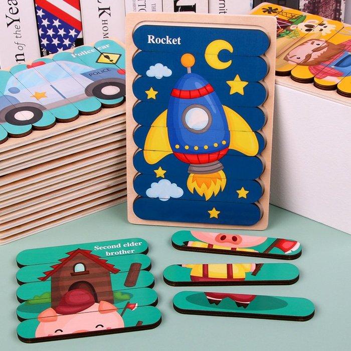拼圖幼兒童益智力動腦多功能2歲寶寶早教3男孩女木質小孩積木玩具