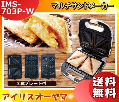 『東西賣客』【預購2週內到】日本IRIS OHYAMA烤甜甜圈/三明治/鬆餅機 附3種烤盤【IMS703PW】