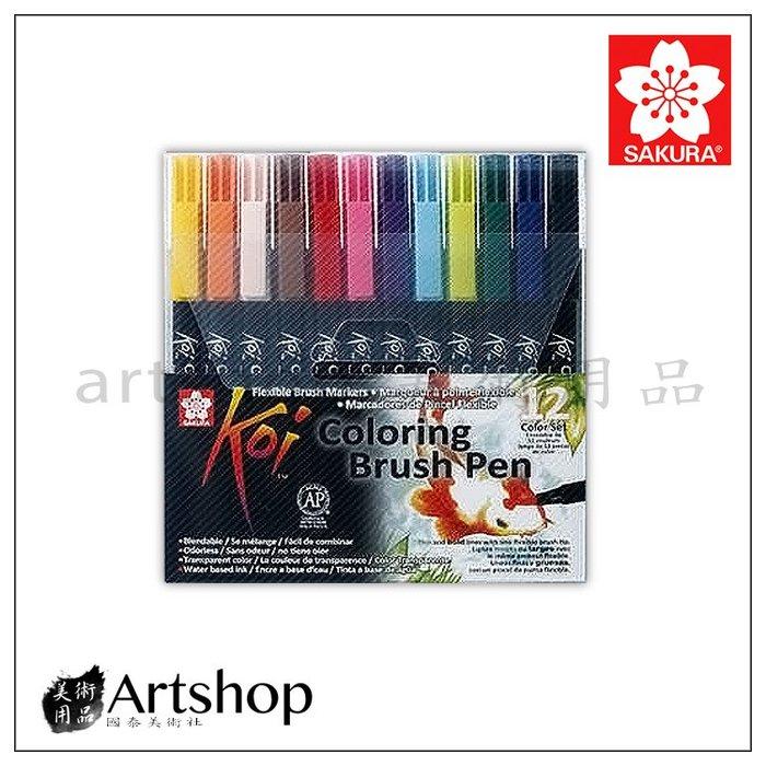 【Artshop美術用品】日本 SAKURA 櫻花 彩色毛筆 Koi Coloring Brush Pen 12色