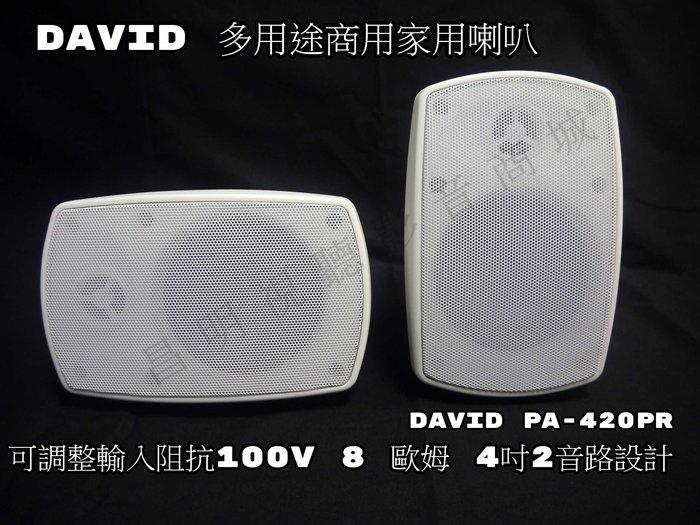 【昌明視聽】DAVID PA-420PR 多用途商用家用喇叭 朔膠造型模組 2音路50~120瓦 高低阻抗雙輸入 可調整