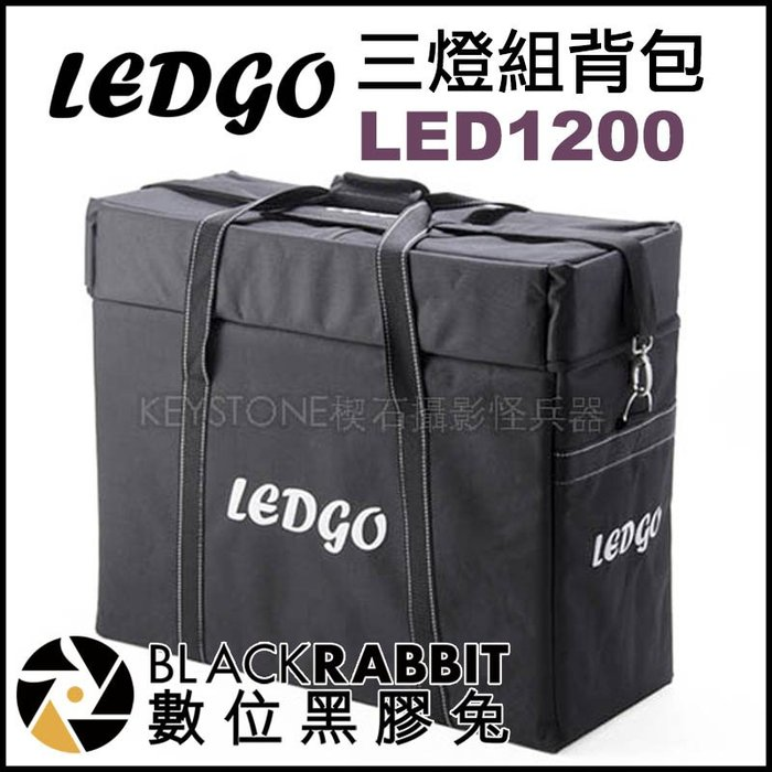 數位黑膠兔【 LEDGO 三 LED1200 燈組背包 】 攝影燈 持續燈 補光燈 人像 直播 燈架 收納包 收納袋
