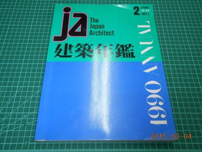 《1990 ANNUAL 建築年鑑》八成新 1991年初版 吉田義男編集 新建築社出版 書側有章,外觀摺痕,外觀角微損