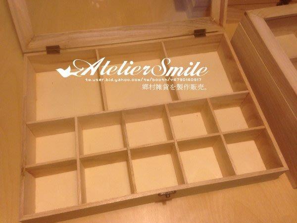 [ Atelier Smile ] 鄉村雜貨 獨家米粒設計款 13格全手工桐木盒 項鍊手環首飾盒 大小格 (現+預)