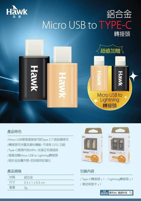 【開心驛站】Hawk Micro USB to Type-C轉接頭(MTL030)