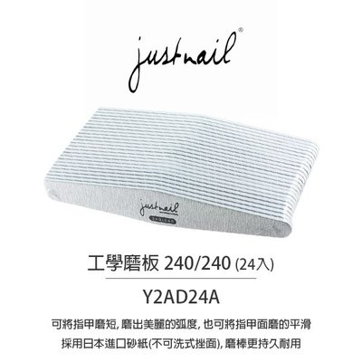 教你玩美甲 ㊣ 【Y2AD24A】--justnail 工學磨板 240 / 240--  修磨真甲長度   光療凝膠拋磨 卸甲(24入裝)